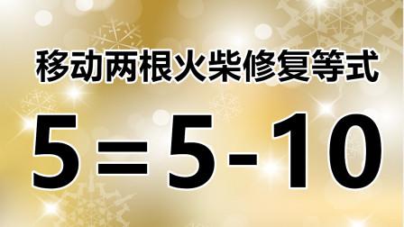 5=5-10也能成立?烧脑的数学题,高智商敢来挑战吗?