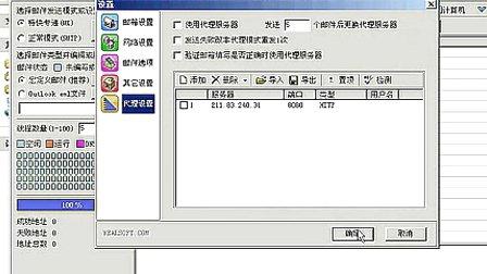 实操5如何利用软件发送邮件