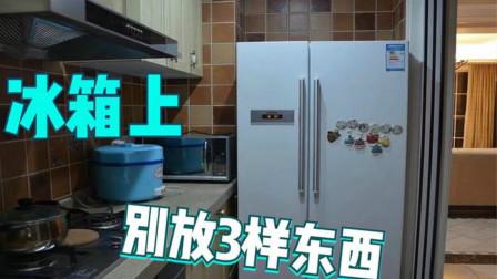 冰箱上不要放这3种东西,尤其第2种,我也才了解,早清楚早拿下来