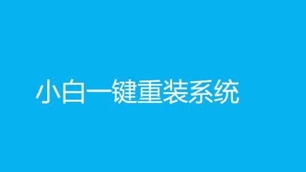 小白一键重装win7/10/XP系统教程
