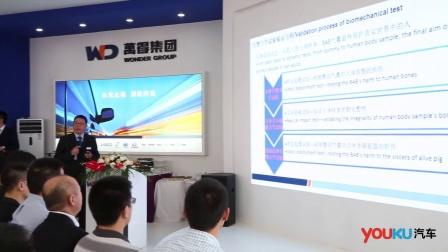 2016北京车展:万得集团召开新技术产品发布会