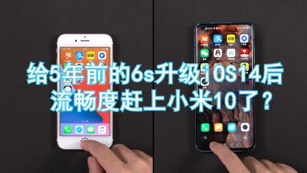 iPhone6s强行升级iOS14后,流畅度能媲美小米10?这性能真的强!