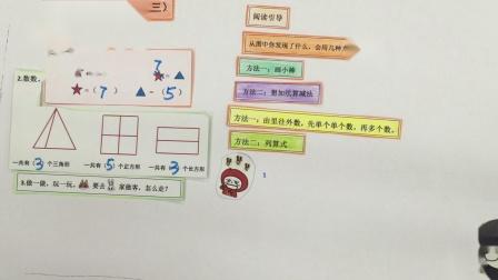 一年级数学综合应用(吕丹丹).MP4