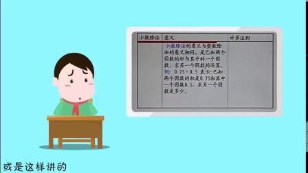 高斯数学-小学动画视频