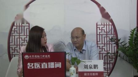 刘泉鹏:重症肌无力中医怎么治疗?眼皮下垂、浑身疼痛