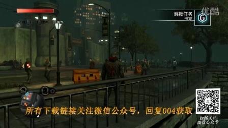【康康说单机】虐杀原形2下载安装及DLC使用教程