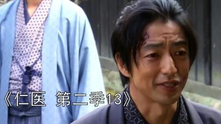 《仁医第二季13》南方仁最终回到现代(1)