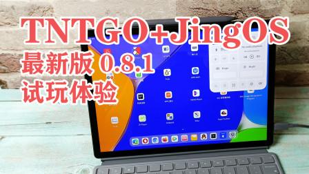Linux平板电脑操作系统?坚果TNTGO+最新版试玩体验