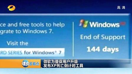 微软为督促用户升级  发布XP死亡倒计时工具[播报多看点]
