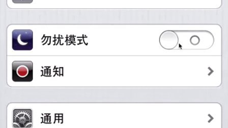 iPhone使用技巧—通知中心设置
