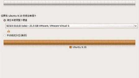 安装Linux操作系统