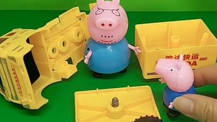 猪爸爸也太倒霉了,新买的车就被弄坏了,乔治帮忙修车