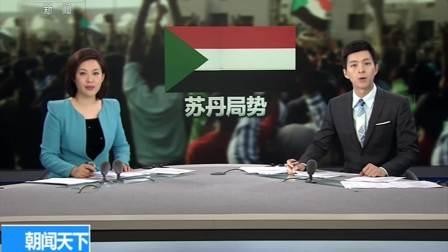 苏丹:巴希尔被转移至喀土穆一监狱关押