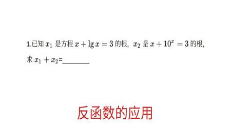 高中数学,函数与方程,反函数的应用