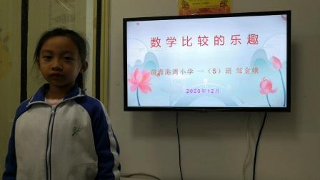 邹金娥一年级数学讲解视频