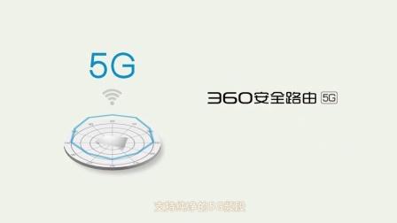 360安全路由5G淘宝  p2