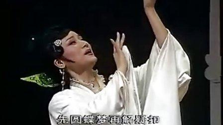 越剧《蝴蝶梦》下(舞台版 上越:王志萍,郑国凤)