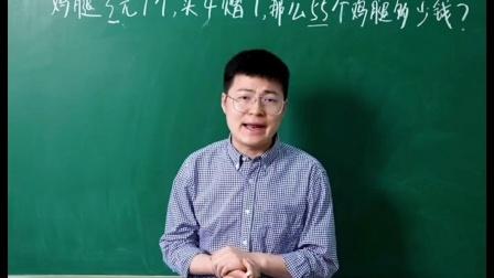 初中数学教学视频