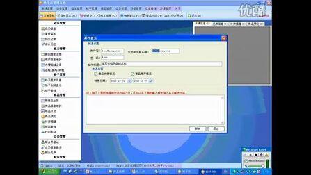 金擎格子店管理软件【邮件群发】视频教程