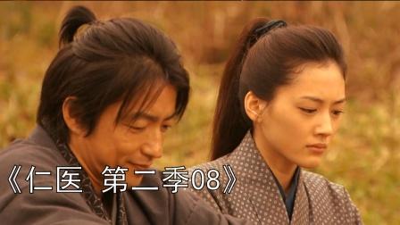 《仁医第二季08》龙马,南方仁分道扬镳(2)