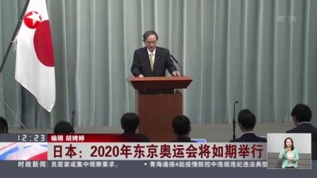 视频|日本: 2020年东京奥运会将如期举行