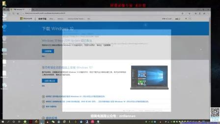 微软官方纯净版Win10系统U盘启动制作教程