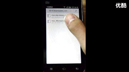 小米手机刷机教程(离线选择ROM包升级)