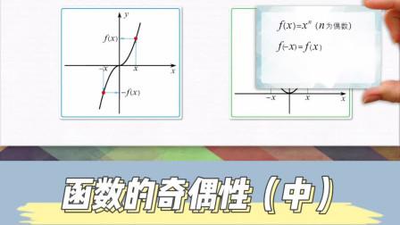 函数的奇偶性中高中数学超级课堂