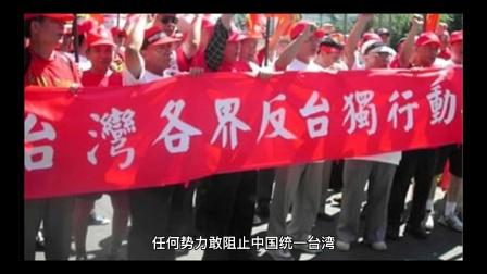 中国人会动用一切力量,捍卫祖国统一台湾