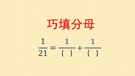 一个五年级数学题,很多家长都被难住了,记住这个方法很简单
