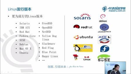 01-Linux介绍