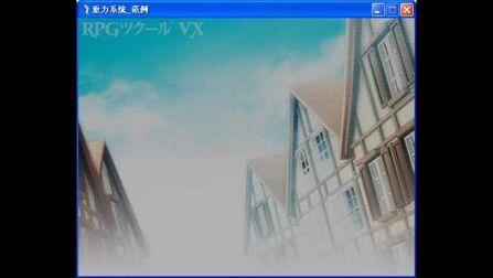 RMVX重力系统_范例byZhong