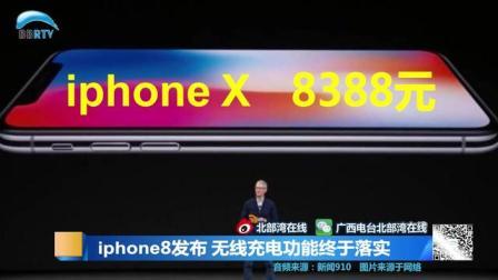 iphone8发布,无线充电功能终于落实