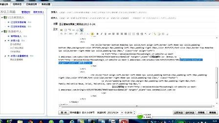 亚云邮件营销系统视频教程3(亚马逊amazon SES 邮件群发工具软件)