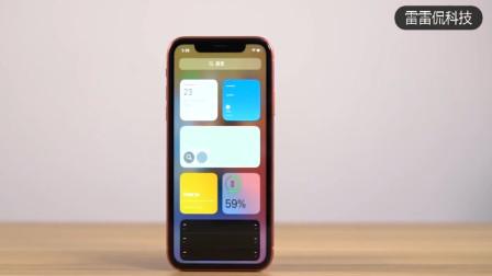iPhoneXR升级iOS 14后,使用体验上和iOS 13有啥不一样?