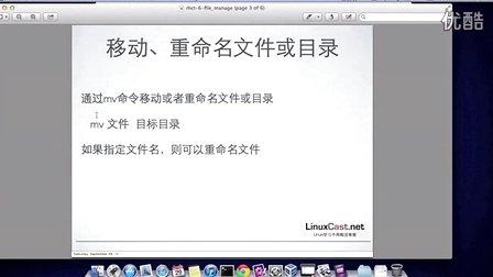 2-4-Linux文件基本操作管理