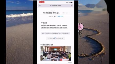 微信分身版ios版下载 微信双开苹果手机版下载安装
