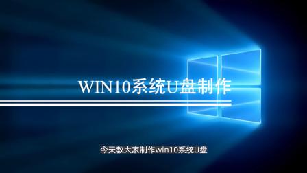 Win10纯净版系统U盘制作