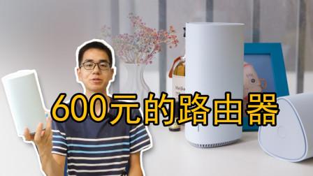 600元的WiFi6路由器能有什么样的体验?