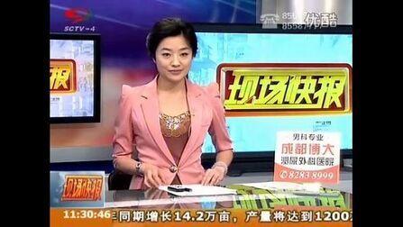 苏丹:中国政府工作组抵达喀土穆  20120201  现场快报