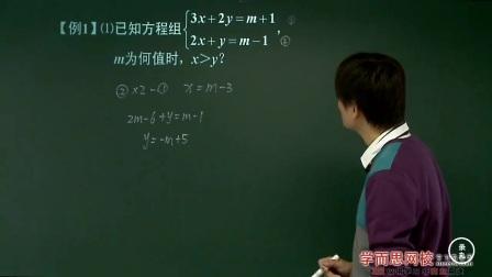 初一数学,方程的综合运用例题解析,初中数学全册网课