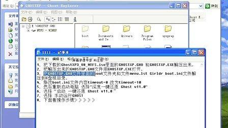 无光盘安装深度GHOST XP SP3