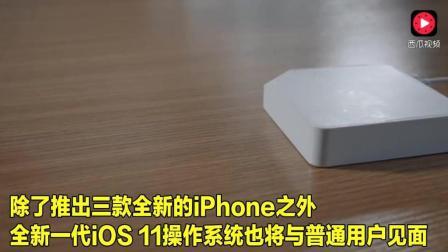 无线充电! 苹果9月12日发布全新iPhone8
