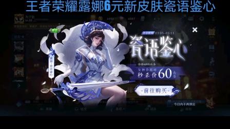 王者荣耀露娜6元新皮肤瓷语鉴心
