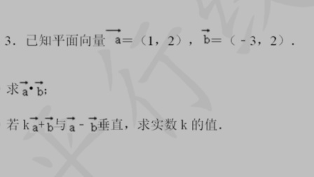 平行线教育_高中数学试讲