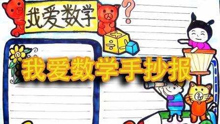手抄报作业要怎么做呢? 教你绘画简单易学的数学主题手抄报