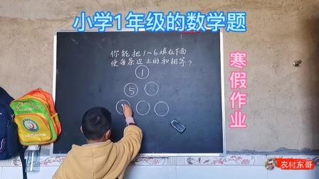 小学1年级的寒假作业题,数学学霸看了都无从下手,你会做吗?