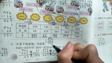 三年级数学上册 培优教学 习题详解 第44页 计算下面各题并验算