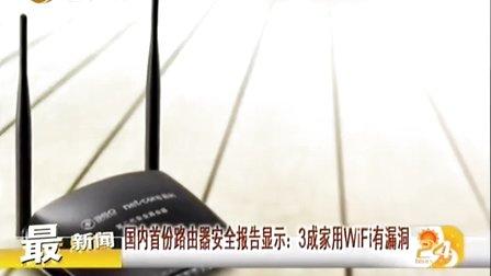 国内首份路由器安全报告显示:3成家用WiFi有漏洞[第一时间]