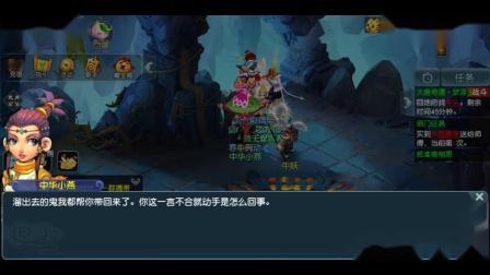 「招五」梦幻西游互通版  2019清明节活动   大唐奇遇记